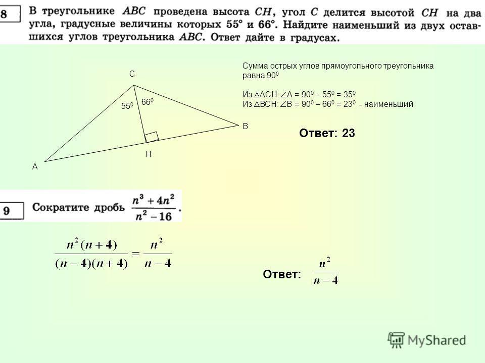 А С В Н 55 0 66 0 Сумма острых углов прямоугольного треугольника равна 90 0 Из АСН: А = 90 0 – 55 0 = 35 0 Из ВСН: В = 90 0 – 66 0 = 23 0 - наименьший Ответ: 23 Ответ: