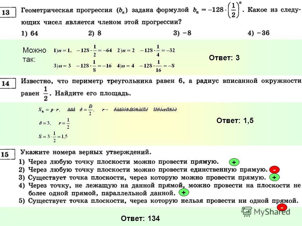 Можно так: Ответ: 3 Ответ: 1,5 + - + + - Ответ: 134