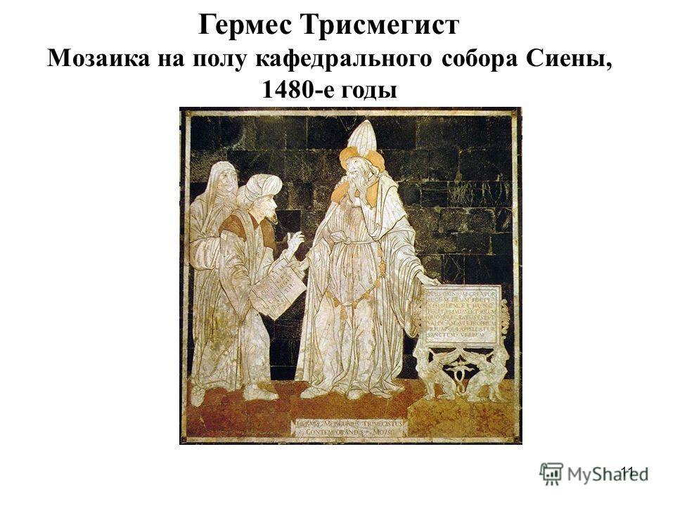 11 Гермес Трисмегист Мозаика на полу кафедрального собора Сиены, 1480-е годы