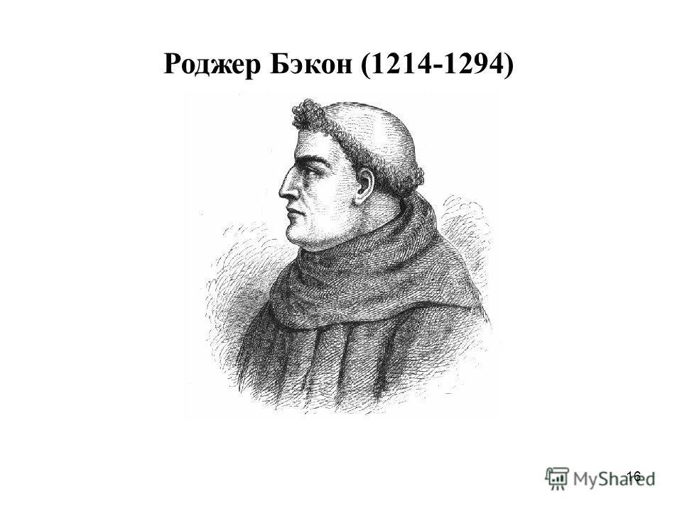 16 Роджер Бэкон (1214-1294)