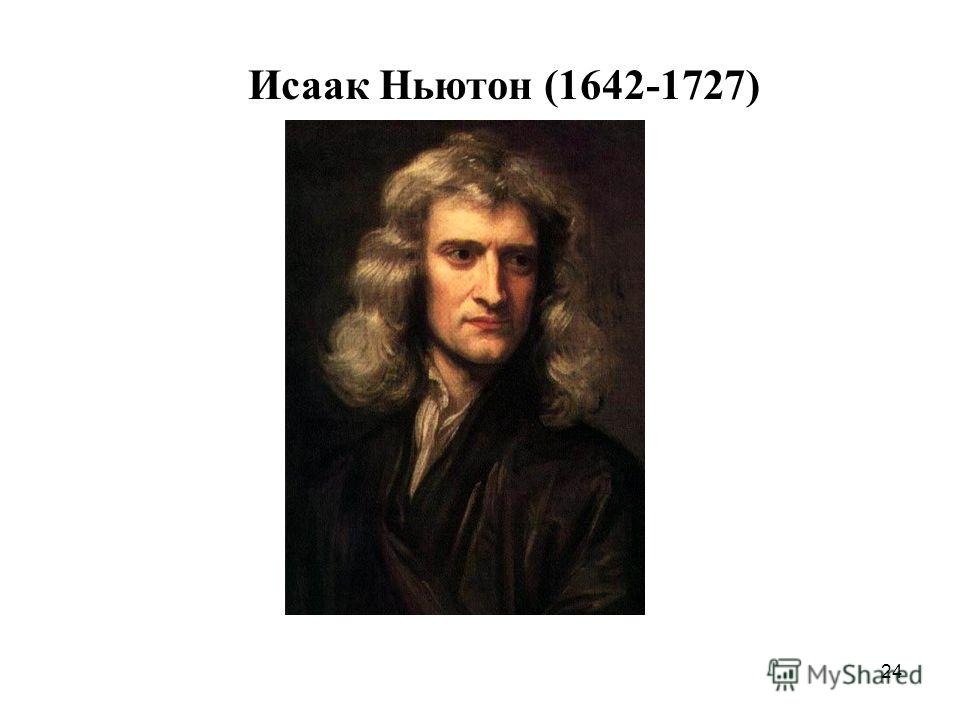 24 Исаак Ньютон (1642-1727)