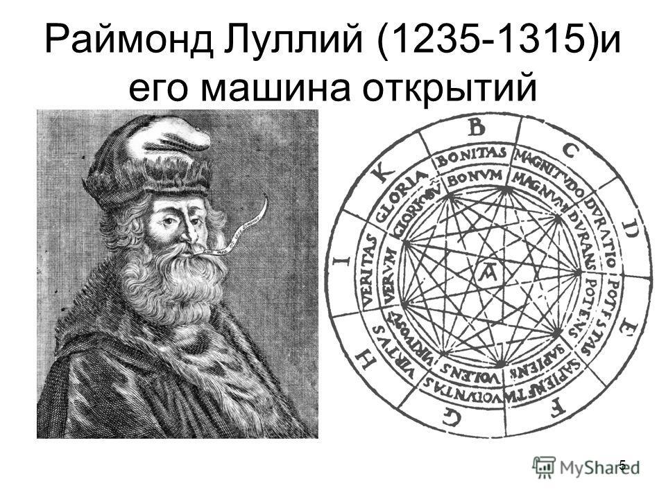 Раймонд Луллий (1235-1315)и его машина открытий 5