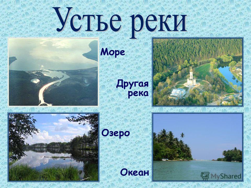 Море Другая река Озеро Океан