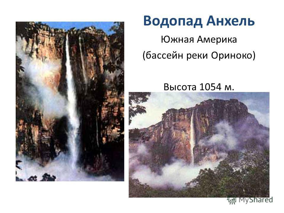 Водопад Анхель Южная Америка (бассейн реки Ориноко) Высота 1054 м.