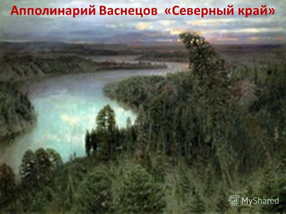 Апполинарий Васнецов «Северный край»