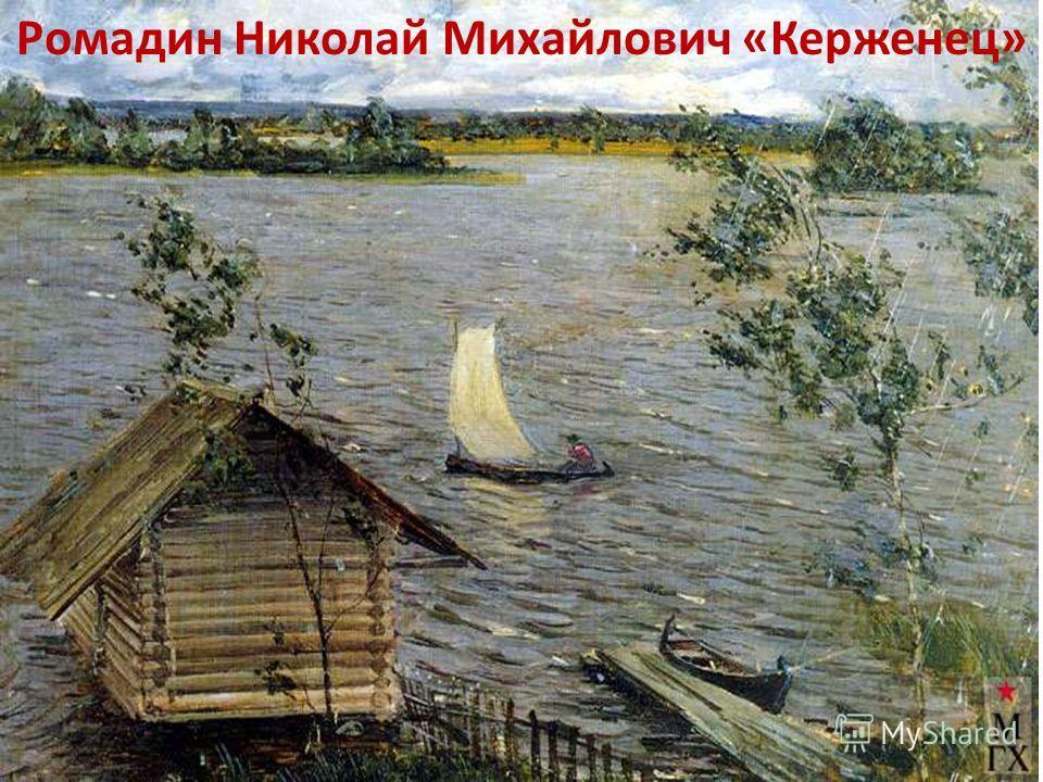 Ромадин Николай Михайлович «Керженец»