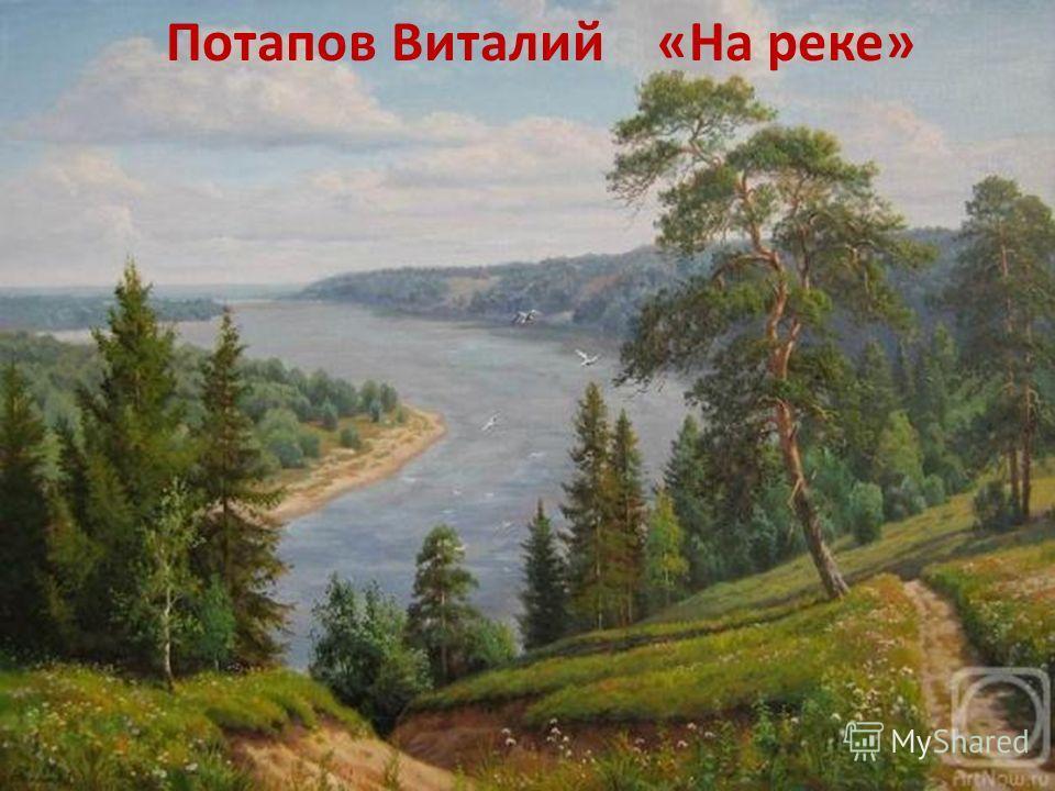 Потапов Виталий «На реке»