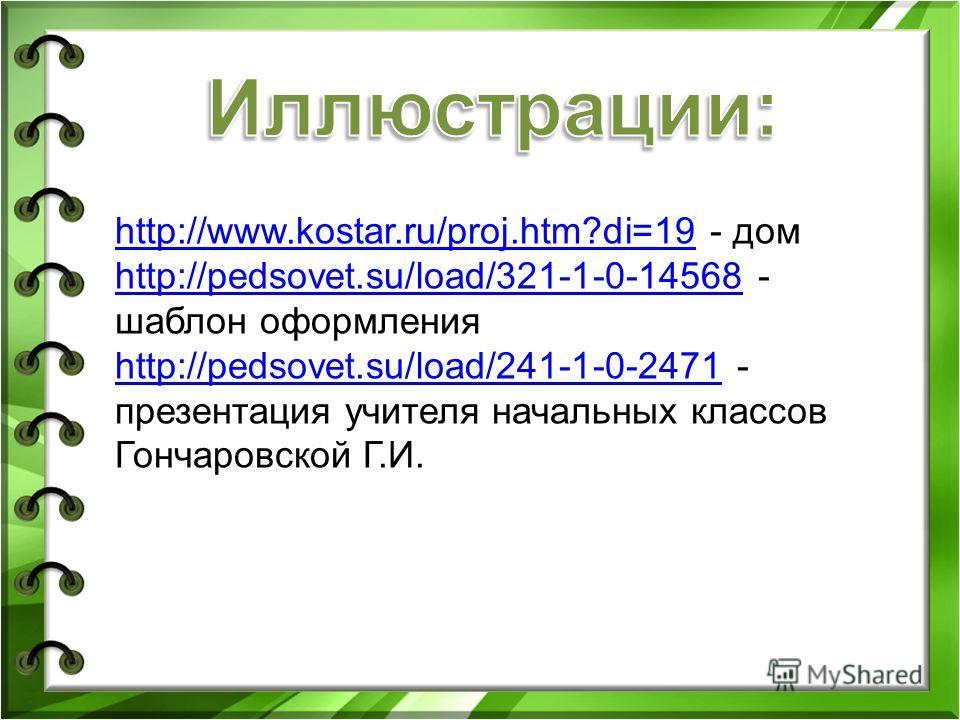 http://www.kostar.ru/proj.htm?di=19http://www.kostar.ru/proj.htm?di=19 - дом http://pedsovet.su/load/321-1-0-14568http://pedsovet.su/load/321-1-0-14568 - шаблон оформления http://pedsovet.su/load/241-1-0-2471http://pedsovet.su/load/241-1-0-2471 - пре