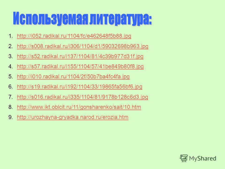 1.http://i052.radikal.ru/1104/fc/e462648f5b88.jpghttp://i052.radikal.ru/1104/fc/e462648f5b88.jpg 2.http://s008.radikal.ru/i306/1104/d1/59032698b963.jpghttp://s008.radikal.ru/i306/1104/d1/59032698b963.jpg 3.http://s52.radikal.ru/i137/1104/81/4c39b977d