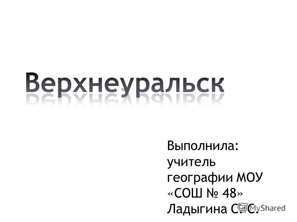 Выполнила: учитель географии МОУ «СОШ 48» Ладыгина С. С.