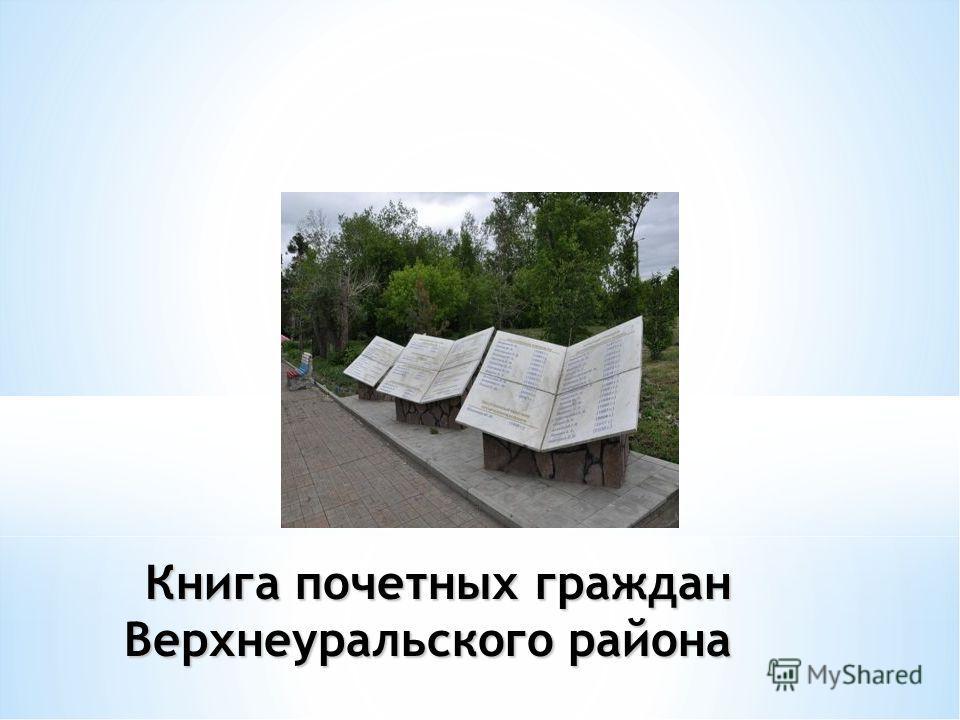 Книга почетных граждан Верхнеуральского района