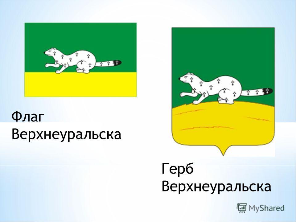 Флаг Верхнеуральска Герб Верхнеуральска