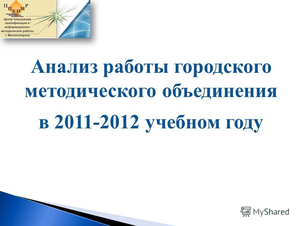 Анализ работы городского методического объединения в 2011-2012 учебном году