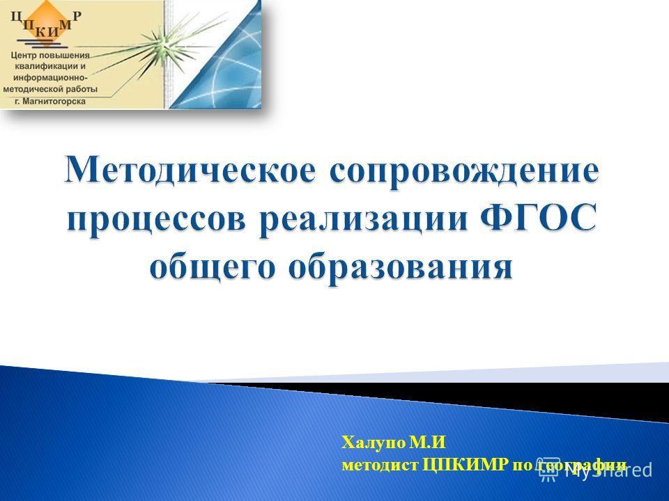 Халупо М.И методист ЦПКИМР по географии
