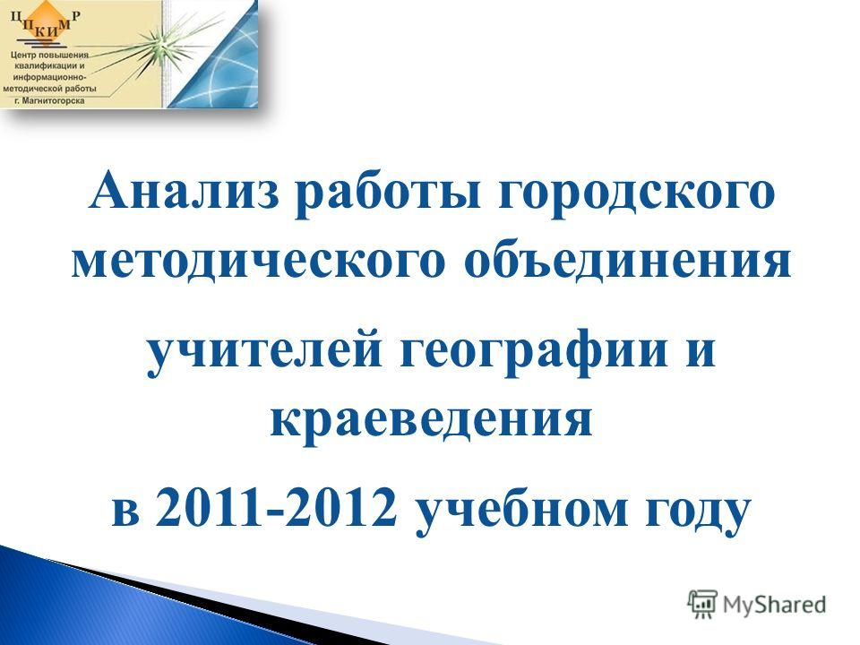 Анализ работы городского методического объединения учителей географии и краеведения в 2011-2012 учебном году