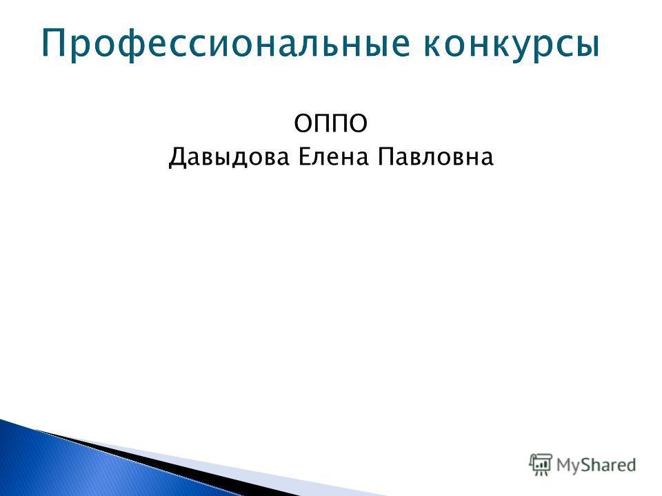 Профессиональные конкурсы ОППО Давыдова Елена Павловна