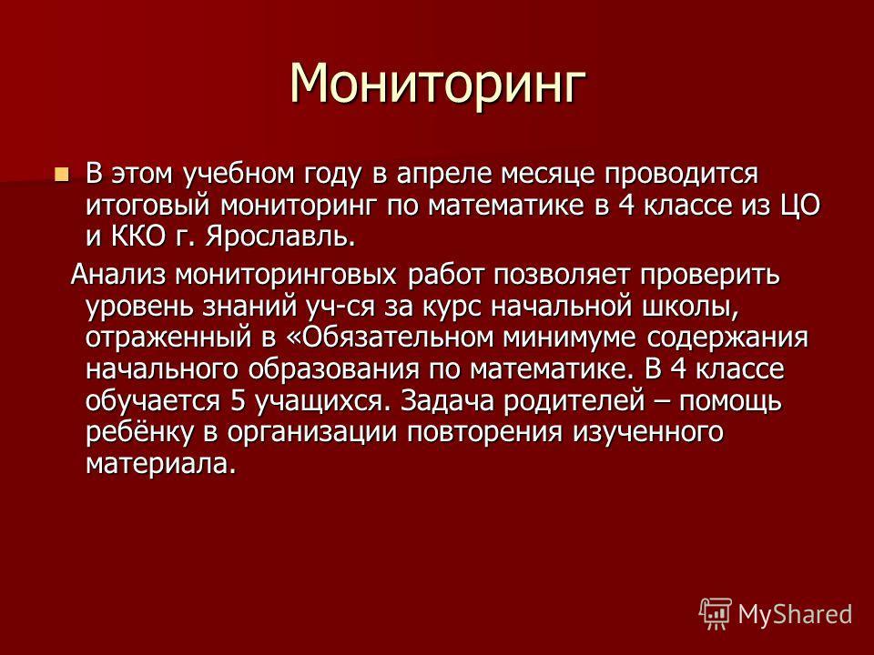 Мониторинг В этом учебном году в апреле месяце проводится итоговый мониторинг по математике в 4 классе из ЦО и ККО г. Ярославль. В этом учебном году в апреле месяце проводится итоговый мониторинг по математике в 4 классе из ЦО и ККО г. Ярославль. Ана