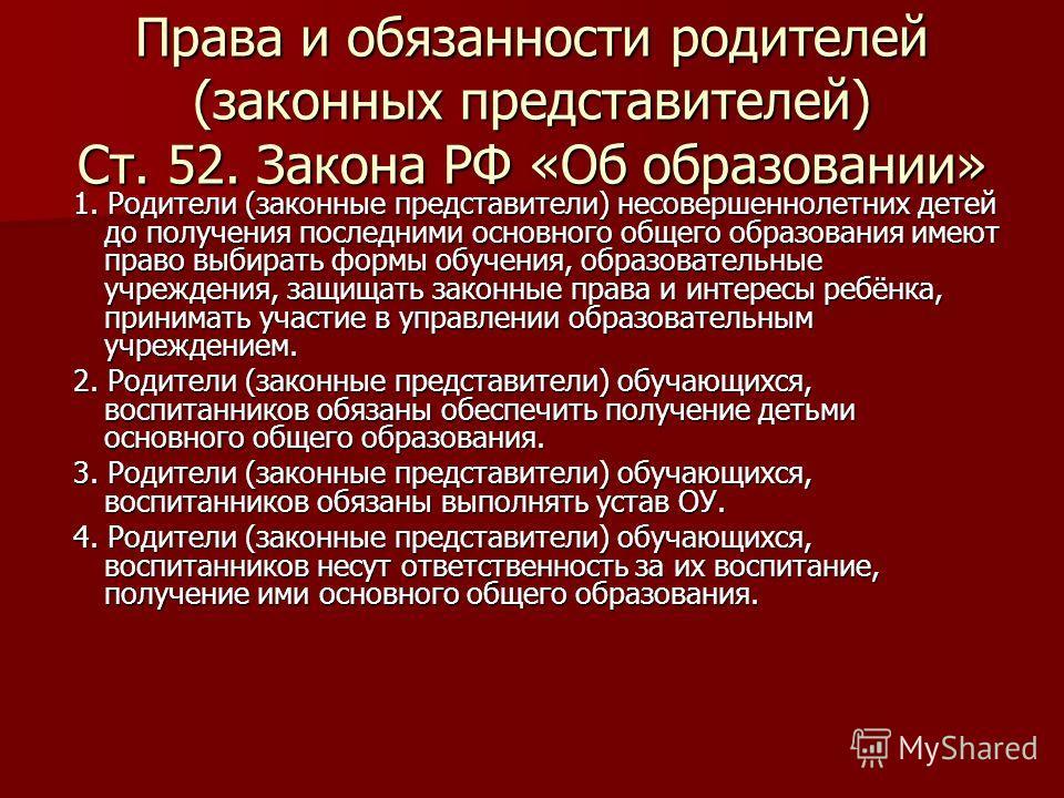 Права и обязанности родителей (законных представителей) Ст. 52. Закона РФ «Об образовании» 1. Родители (законные представители) несовершеннолетних детей до получения последними основного общего образования имеют право выбирать формы обучения, образов