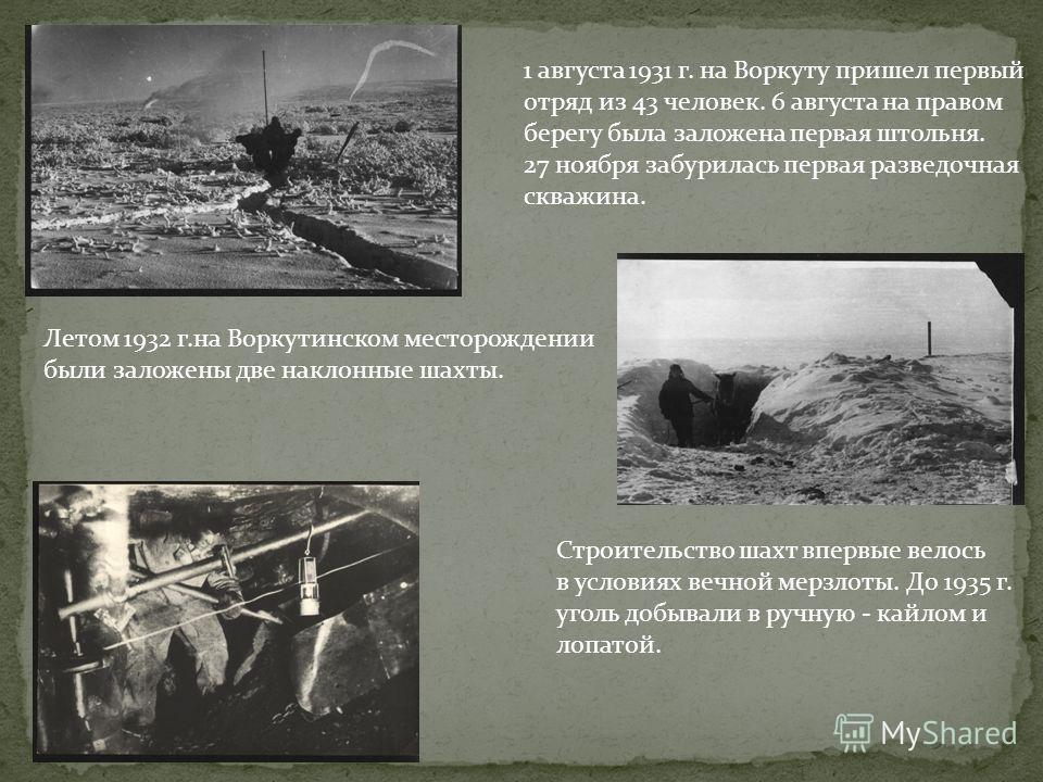 1930 год на Воркуту пришла первая экспедиция в составе которой был Георгий Александрович Чернов. На крутом правом берегу реки Воркута были обнаружены 5 выходов угольных пластов Г.А.Чернов на р.Воркуте Обелиск в честь открытия Воркутинского угольного