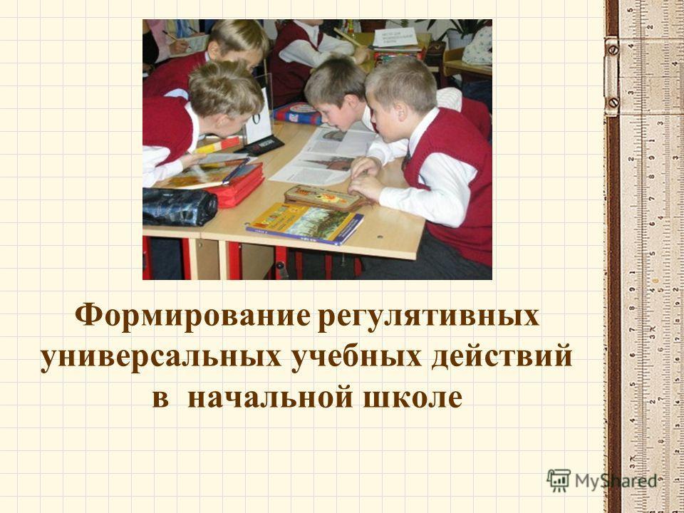 Формирование регулятивных универсальных учебных действий в начальной школе