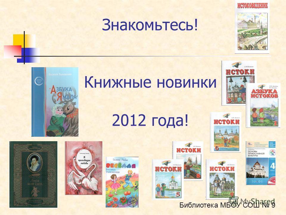 Знакомьтесь! Книжные новинки 2012 года! Библиотека МБОУ СОШ 9