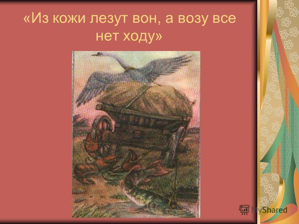 «Из кожи лезут вон, а возу все нет ходу»