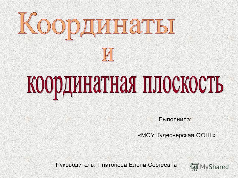 Выполнила: «МОУ Кудеснерская ООШ » Руководитель: Платонова Елена Сергеевна