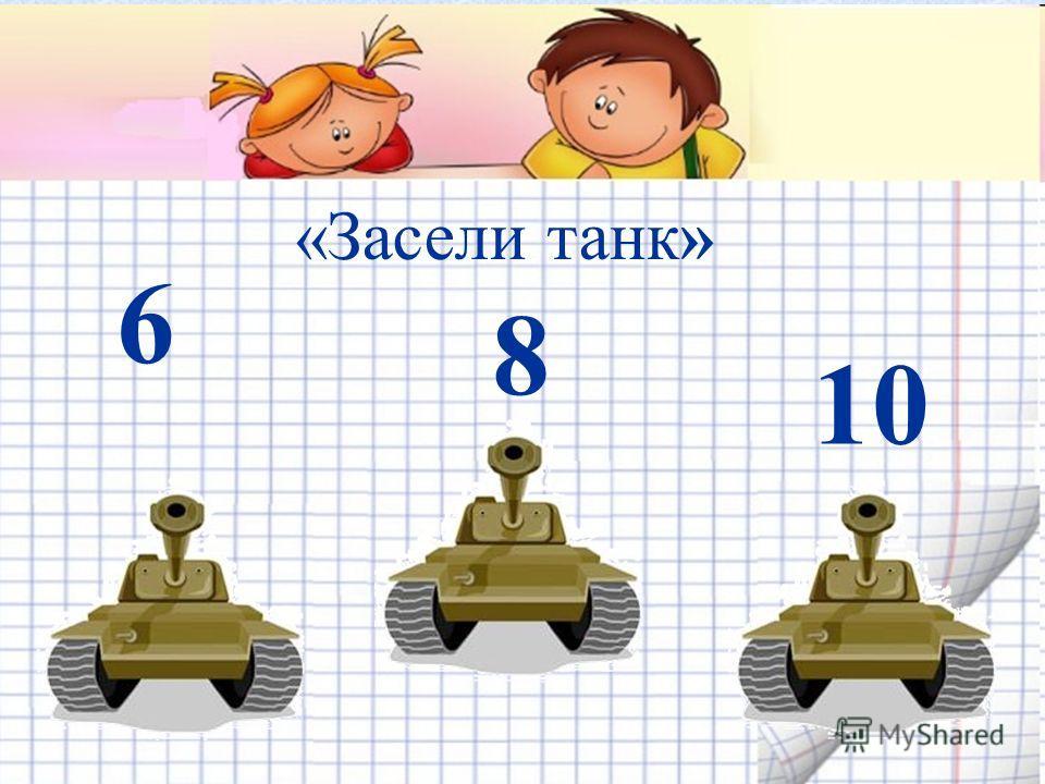 «Засели танк» 6 8 10