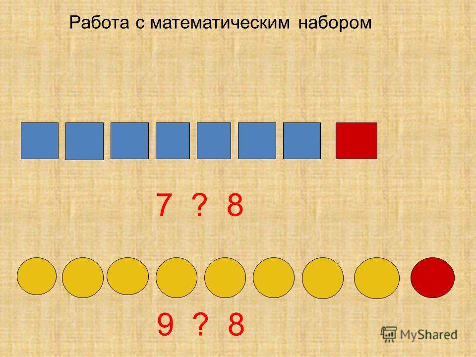 Работа с математическим набором 7 ? 8 9 ? 8