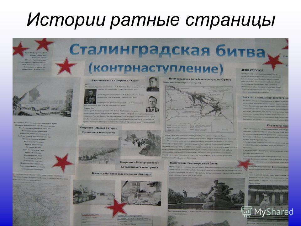 Истории ратные страницы