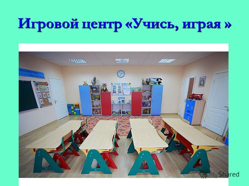 Игровой центр «Учись, играя »
