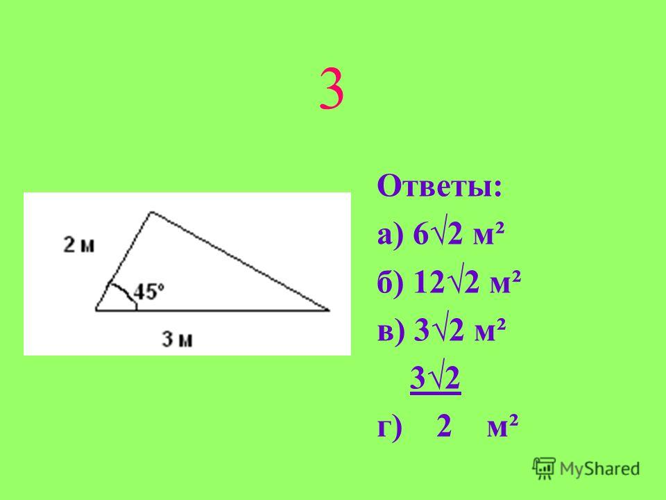 2 Ответы: а) 24 см² б) 723 см² в) 16 см² г) 48 см²