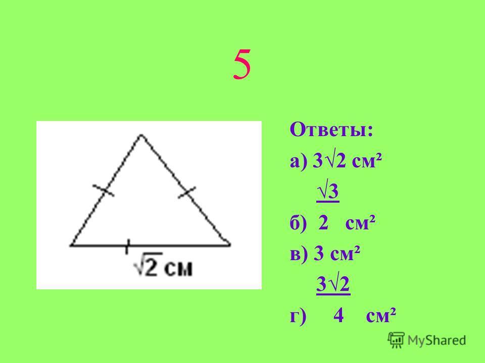 4 Ответы: а) 6 м² б) 12 м² в) 63 м² г) 62 м²