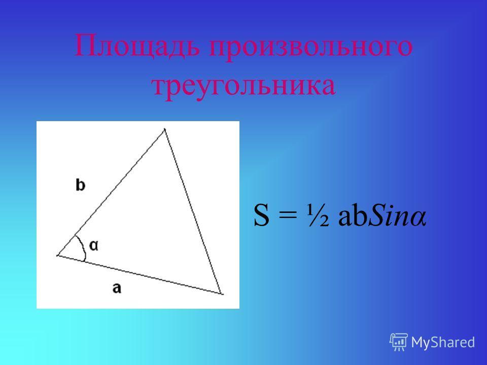 Основная формула S = ½ ah