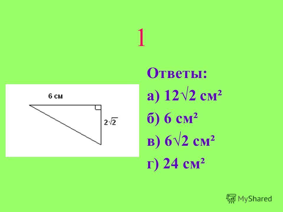 Тест Найти площадь треугольников