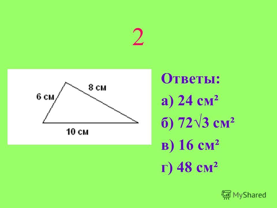 1 Ответы: а) 122 см² б) 6 см² в) 62 см² г) 24 см²