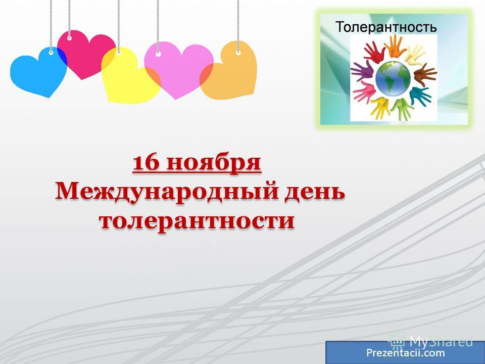 Prezentacii.com 16 ноября Международный день толерантности 16 ноября Международный день толерантности
