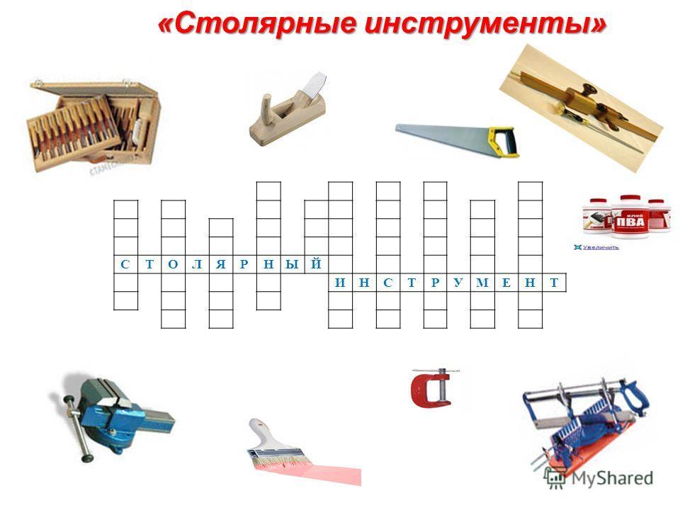 «Столярные инструменты» СТОЛЯРНЫЙ ИНСТРУМЕНТ