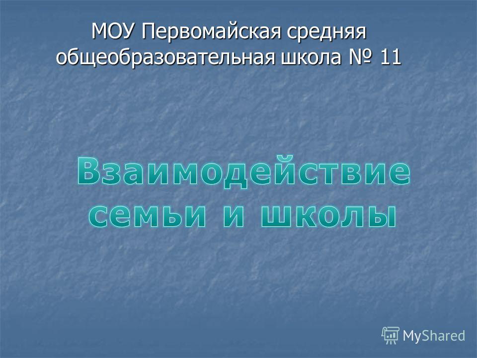 МОУ Первомайская средняя общеобразовательная школа 11