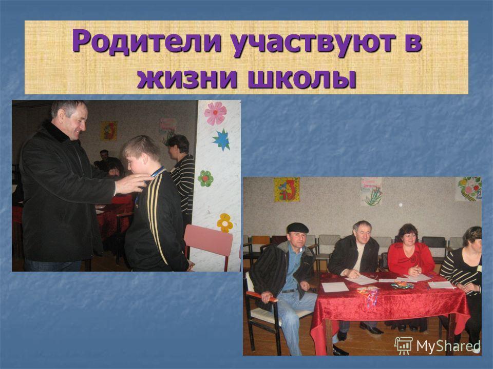 Родители участвуют в жизни школы
