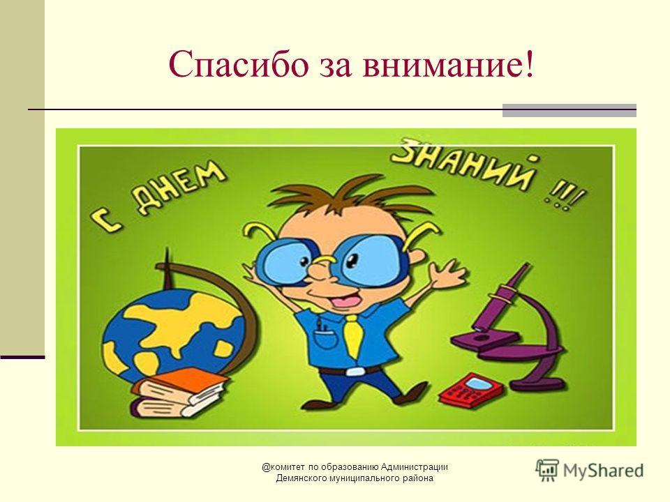 @комитет по образованию Администрации Демянского муниципального района Спасибо за внимание!