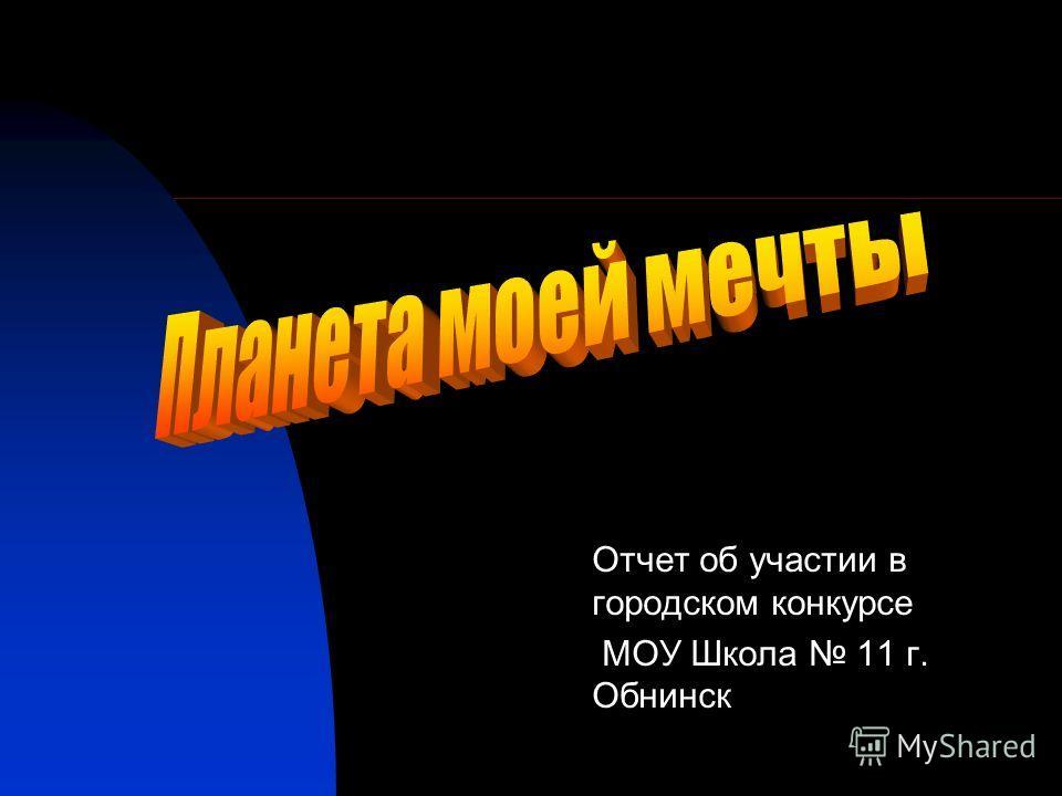 Отчет об участии в городском конкурсе МОУ Школа 11 г. Обнинск