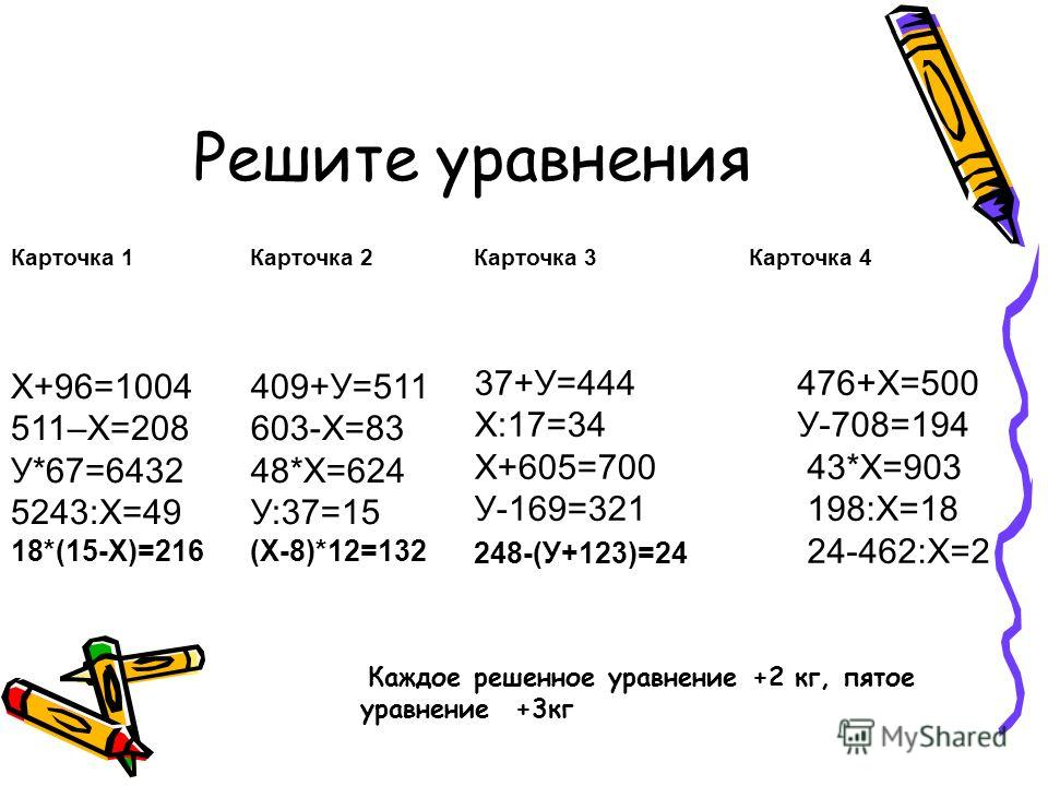 Как решить сложное уравнение 4 класса