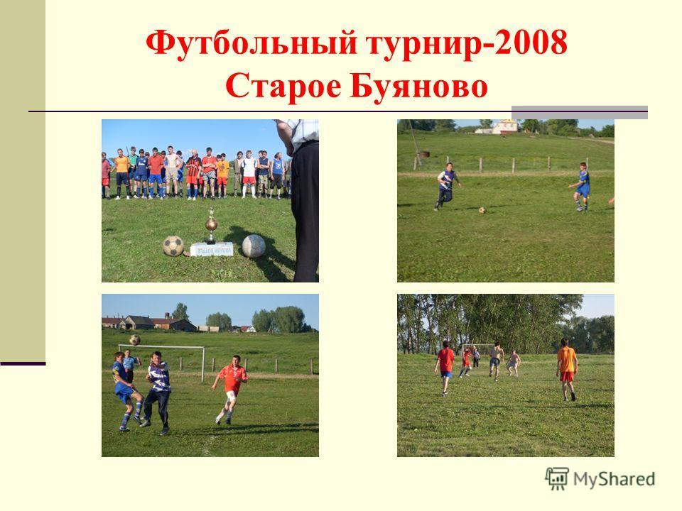 Футбольный турнир-2008 Старое Буяново