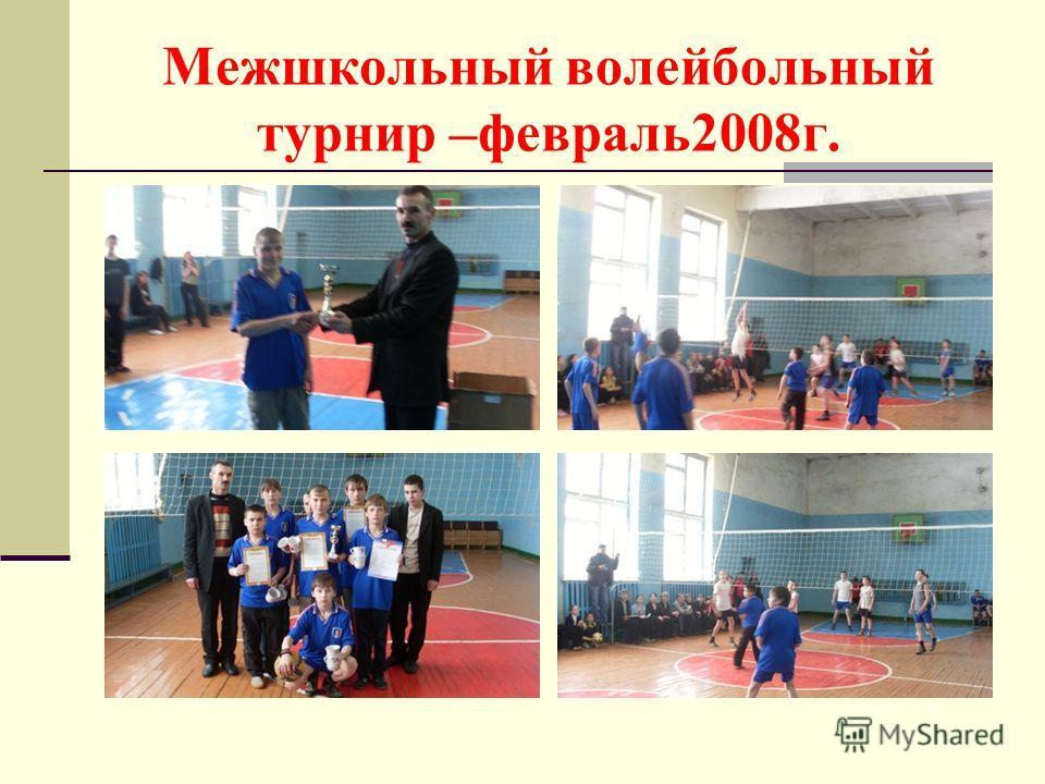 Межшкольный волейбольный турнир –февраль2008г.