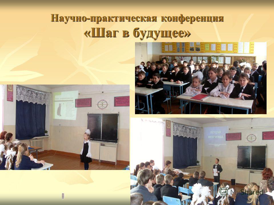 Научно-практическая конференция «Шаг в будущее»