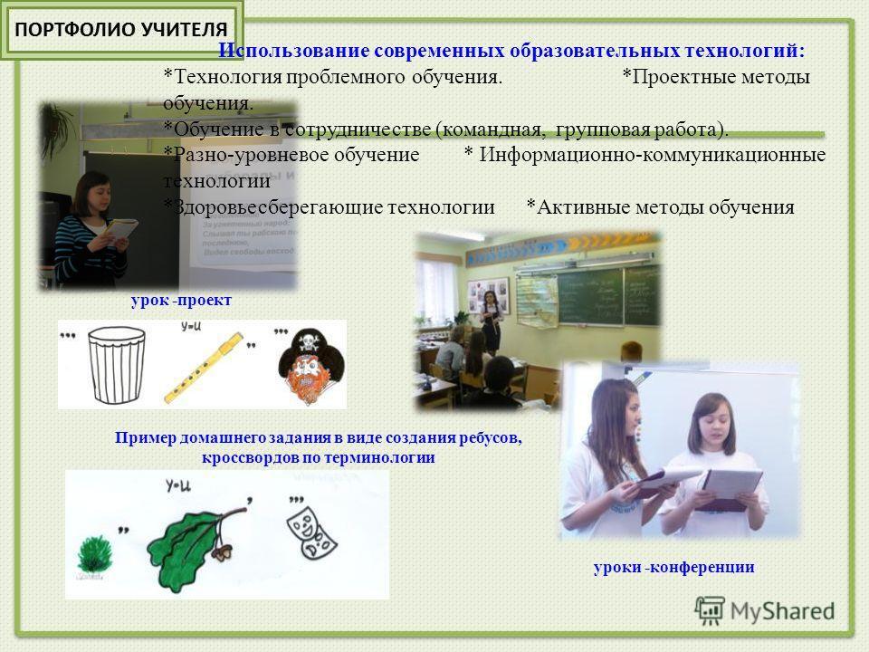 Использование современных образовательных технологий: *Технология проблемного обучения. *Проектные методы обучения. *Обучение в сотрудничестве (командная, групповая работа). *Разно-уровневое обучение * Информационно-коммуникационные технологии *Здоро