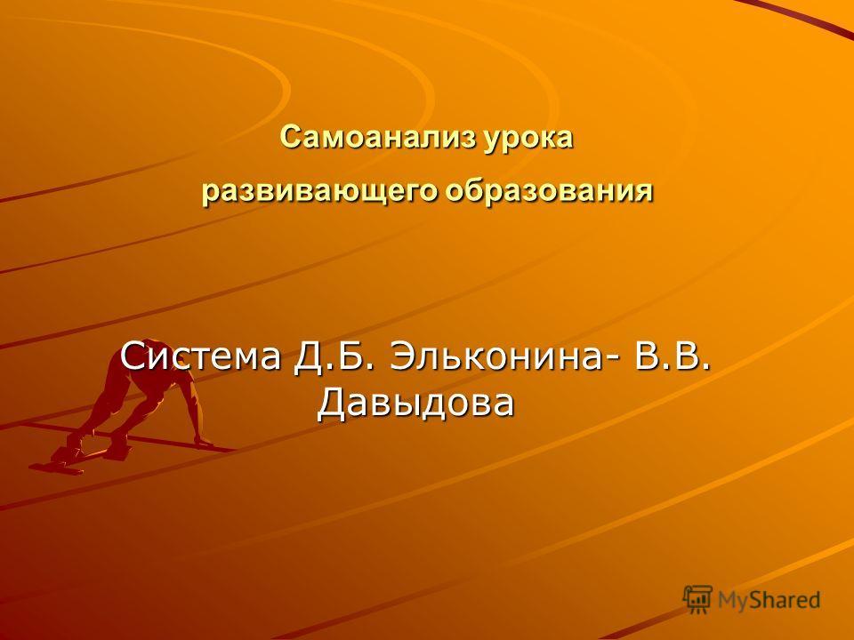 Самоанализ урока развивающего образования Система Д.Б. Эльконина- В.В. Давыдова