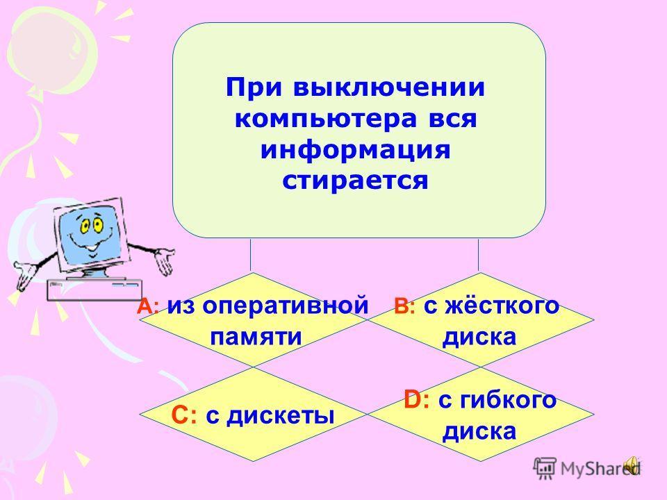 А: мышь B: сканер C: принтерD: джойстик Для ввода в компьютер и преобразования изображений и текстовых документов используется