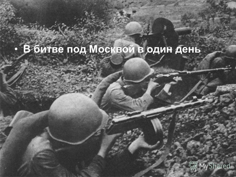 В битве под Москвой в один день